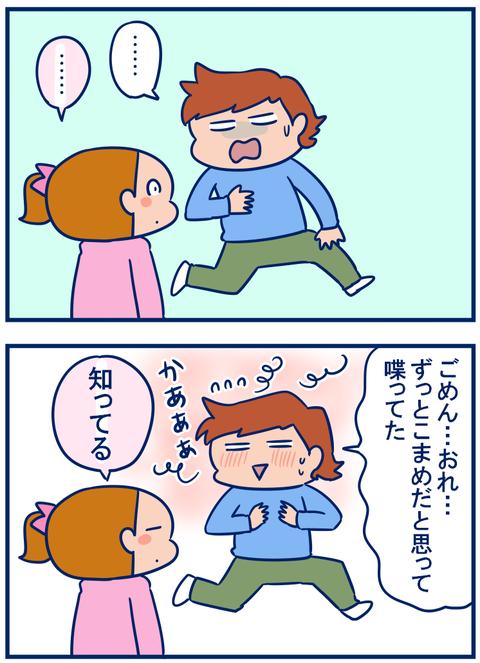 勘違い02