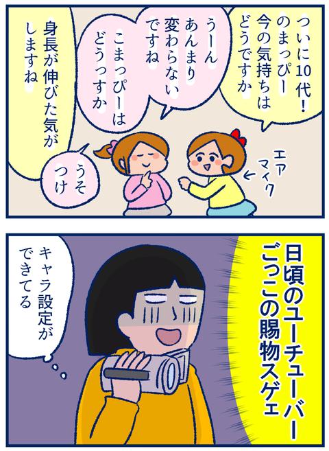 こまめのまめ誕生日03