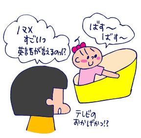 双子を授かっちゃいましたヨ☆-0831バス01