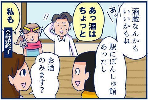 勇者が新潟に!(ライブドアブログ親睦会inNIIGATA。)(2)