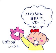 双子を授かっちゃいましたヨ☆-1219ハナコちゃん04