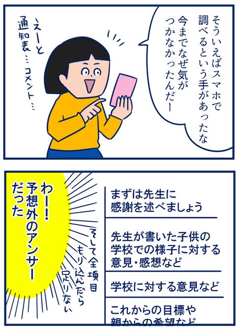通知表02