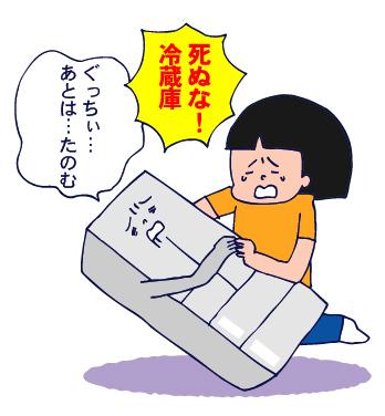 0626冷蔵庫01