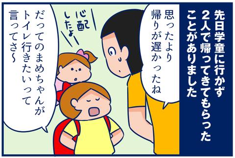 【4コマ】学校帰りにトイレ行きたくなった。