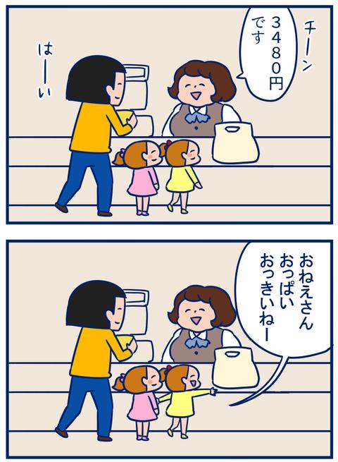 店員さん03