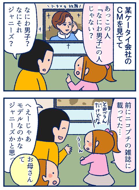 ジャニーズ01