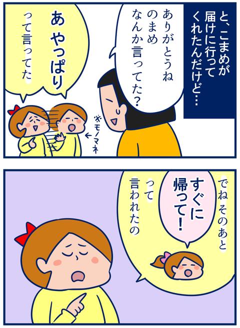言葉の意味02