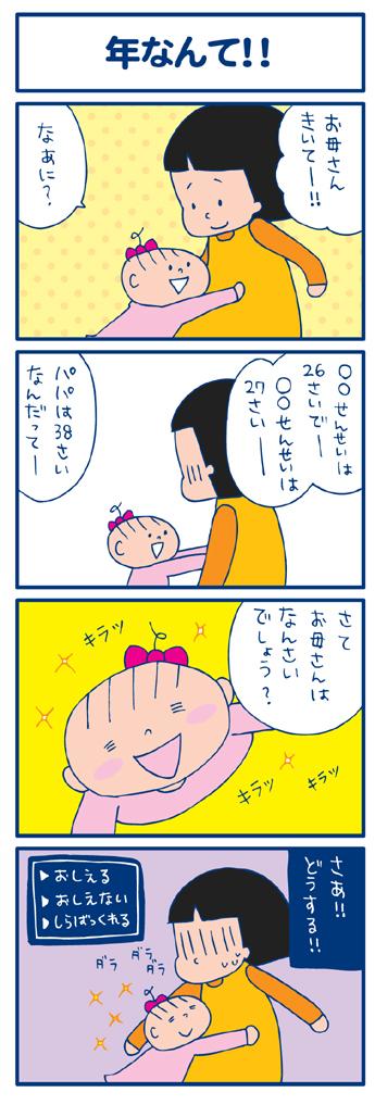 【4コマ】年なんて!