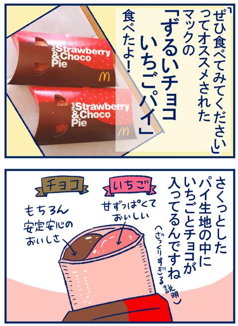 ずるいチョコいちごパイ01