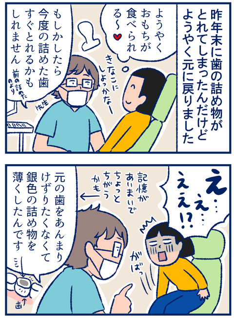 歯医者その後01