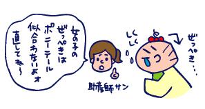 「母乳外来」で言われたこと☆