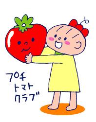 双子を授かっちゃいましたヨ☆-0131プチトマト01