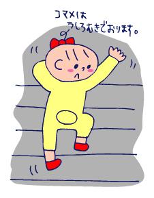 双子を授かっちゃいましたヨ☆-0616階段02
