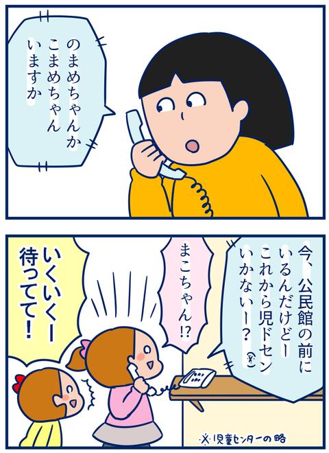 春休みラスト02