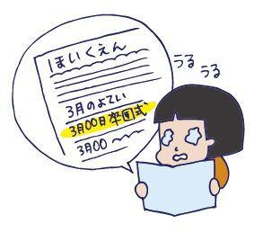 0303卒園式02