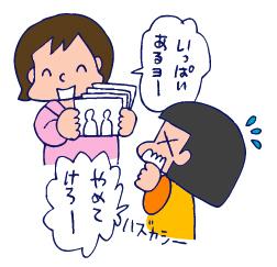 双子を授かっちゃいましたヨ☆-0512ちまちゃんち06
