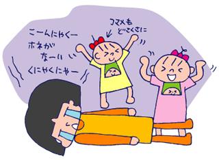 双子を授かっちゃいましたヨ☆-0925こんにゃく05