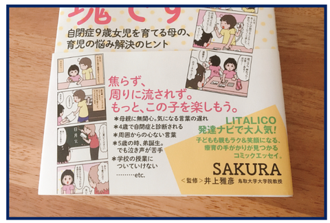 SAKURAさん05