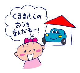 双子を授かっちゃいましたヨ☆-0709カーポート02