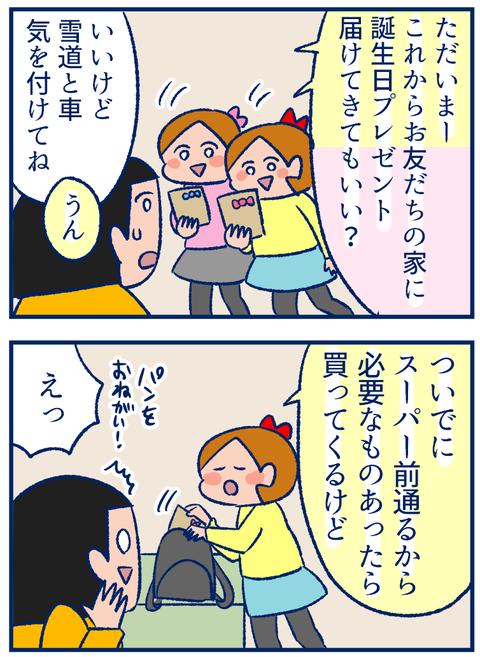 買い物01