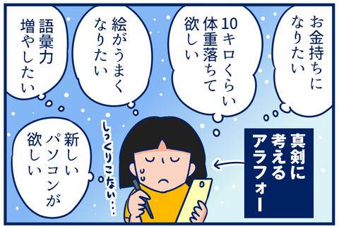 【5コマ】子どもたちの優しい願い事