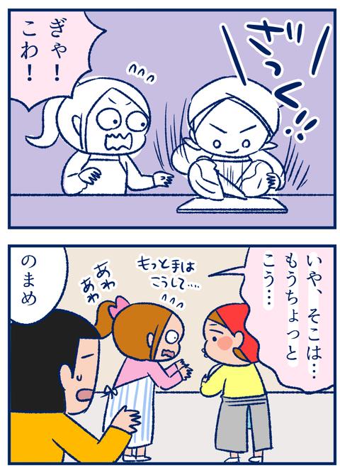 こまめの料理02
