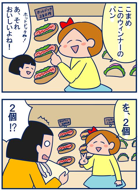 パンやさん02