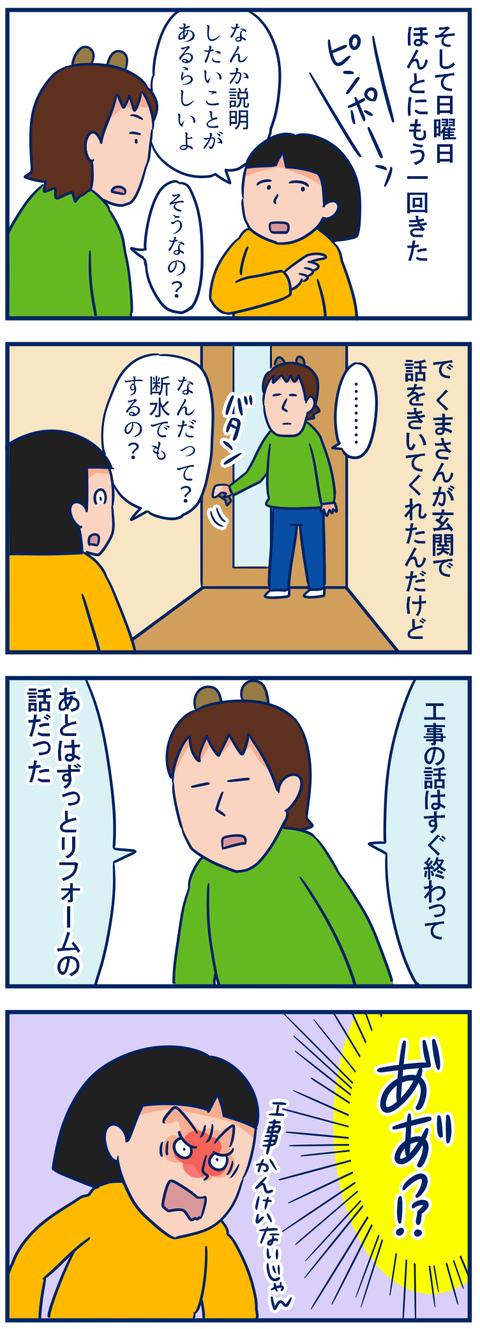 訪問販売02