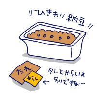 双子を授かっちゃいましたヨ☆-0810納豆01
