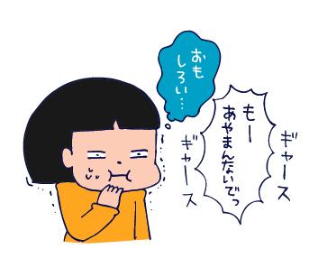 0523ケンカ07