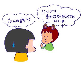 0619悩める03