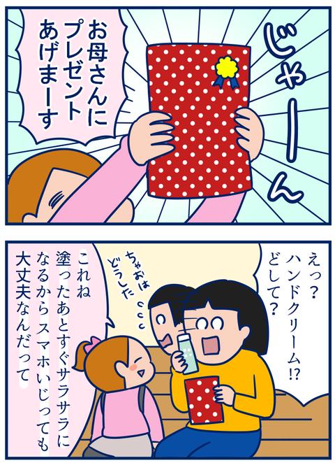 プレゼント続き02