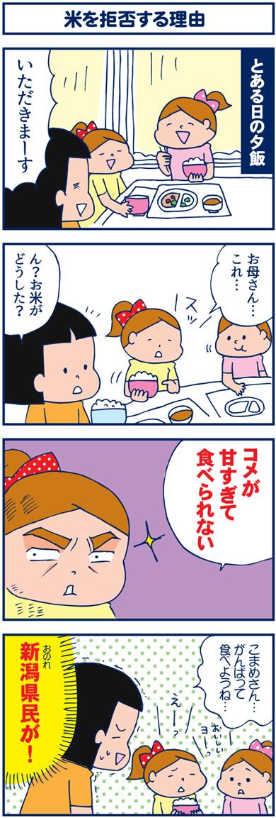 【4コマ】米を拒否する理由
