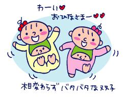 双子を授かっちゃいましたヨ☆-0303ひなまつり02