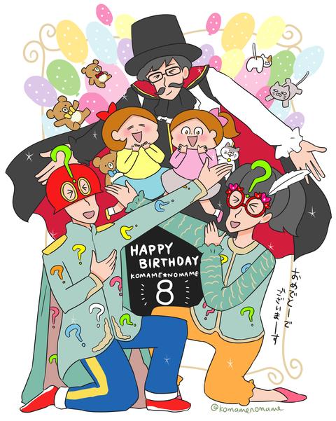 こまめのまめ誕生日絵2
