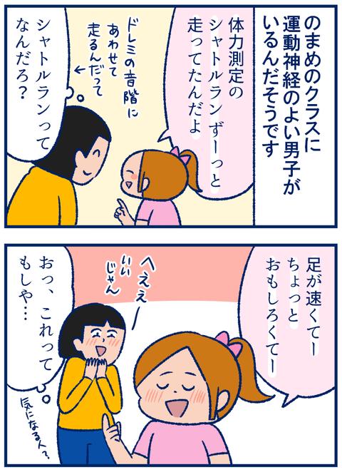 気になる人01