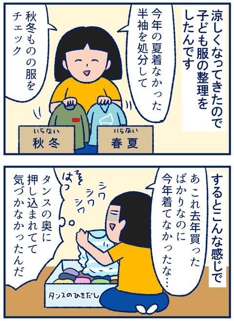 服の整理01