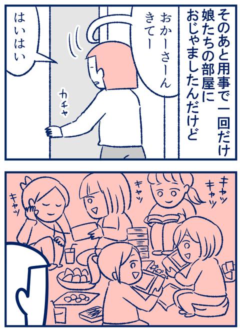 女子会03