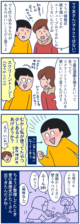 漫画グッズ01