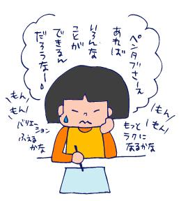 双子を授かっちゃいましたヨ☆-0314ペンタブ01