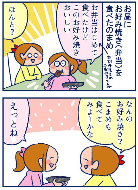 お好み焼き01