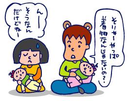 双子を授かっちゃいましたヨ☆-0322服選び01