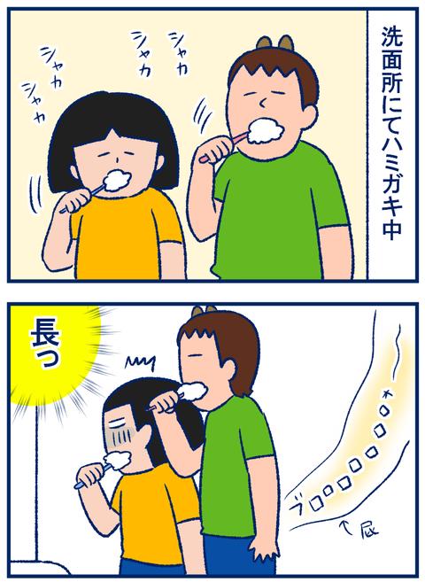 屁の表現01