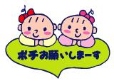 双子を授かっちゃいましたヨ☆-新ポチ