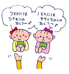 双子を授かっちゃいましたヨ☆-0322いとまき02