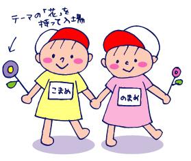うんどうかい(1)