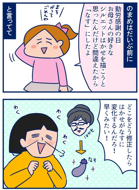 勤労感謝の日03