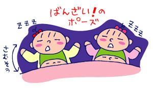 双子を授かっちゃいましたヨ☆-0414夜について01