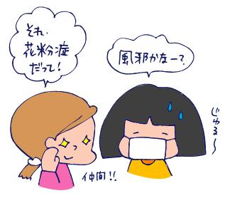双子を授かっちゃいましたヨ☆-0323花粉02