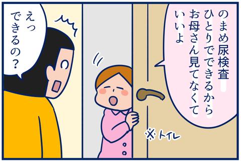 尿検査02